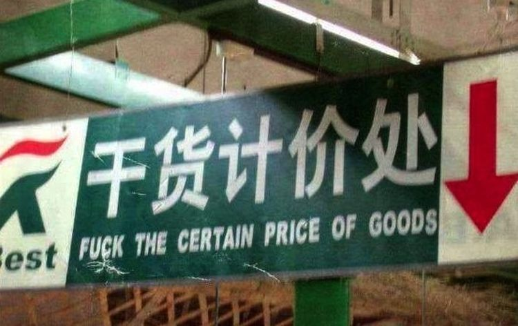 Funny-Chinese-Mistranslation-12fuckthecertainprice.jpg