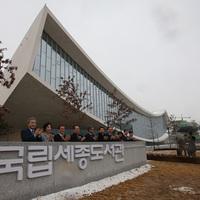 Meghajlított papírlap - a koreai nemzeti könyvtár alkönyvtára Sejongban