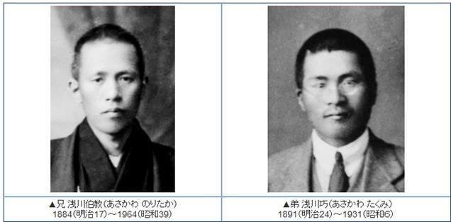 asakawa_pic_1.jpg