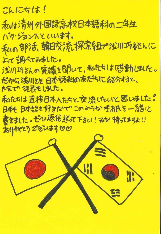 japan_kozepiskolasok_koszonolevele_20160720134639888_0002_1.jpg