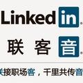 Tanulj kínaiul! - Már működik a kínai nyelvű LinkedIn bétája