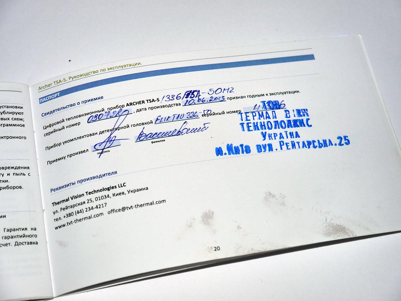 TMQ-19_7.jpg