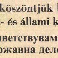 Időkapszula: NB I. 1982/83 Tavaszi zárás – Edzői gyorsmérleg 1.
