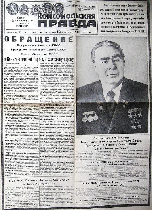 idokapszula_nb_i_1982_83_12_fordulo_headlines.jpg