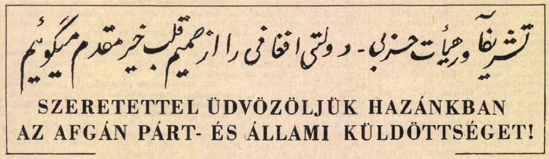 idokapszula_nb_i_1982_83_franciaorszag_magyarorszag_headlines.jpg