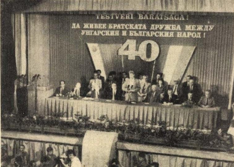 idokapszula_nb_i_1984_85_2_fordulo_magyar_bolgar_nagygyules.jpg