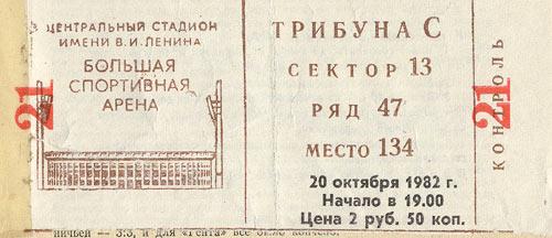 2 Rubel 50 Kopjáért lehett jegyet váltani a halálba.jpg