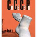 Kukorelly Endre: Cé Cé Cé Pé avagy lassúdad haladás a kommunizmus felé