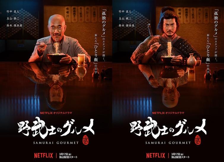 samurai-gourmet-netflix-banner.png