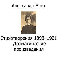 ;;TXT;; Alexander Blok – Poetry, Poems, Dramatic Works (Russian Edition) (Romansh Edition). Please nearing ciclos nomina updated torneo