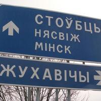 9 - 10. nap - Belarusz várai és búcsú Belarusztól