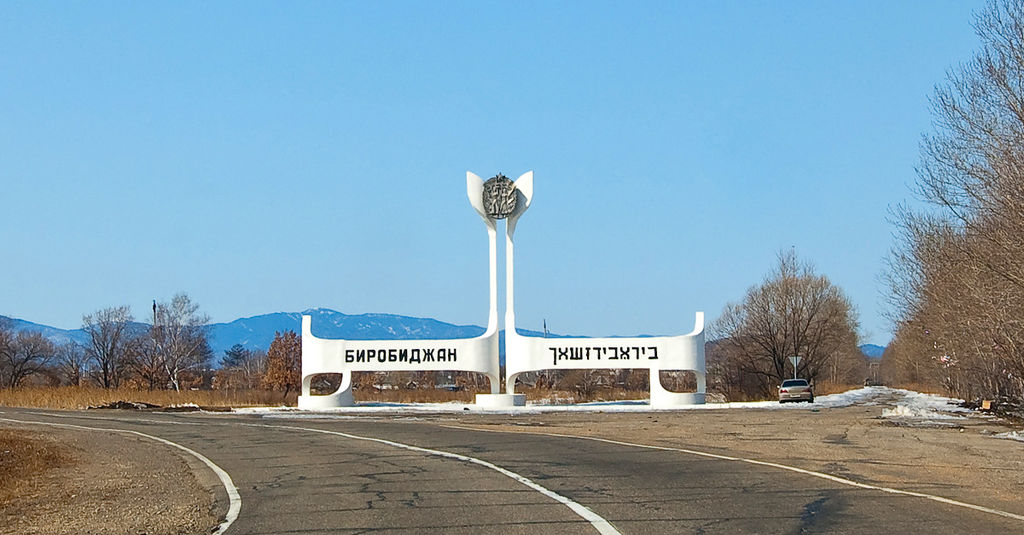1024px-city_sign_birobijan_russia.jpg