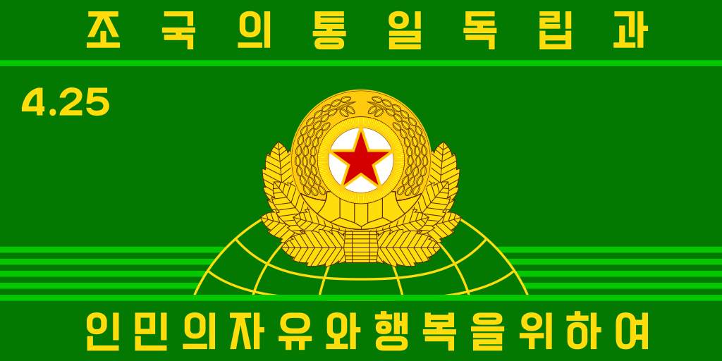 1024px-flag_of_the_korean_people_s_army_strategic_force_svg.png