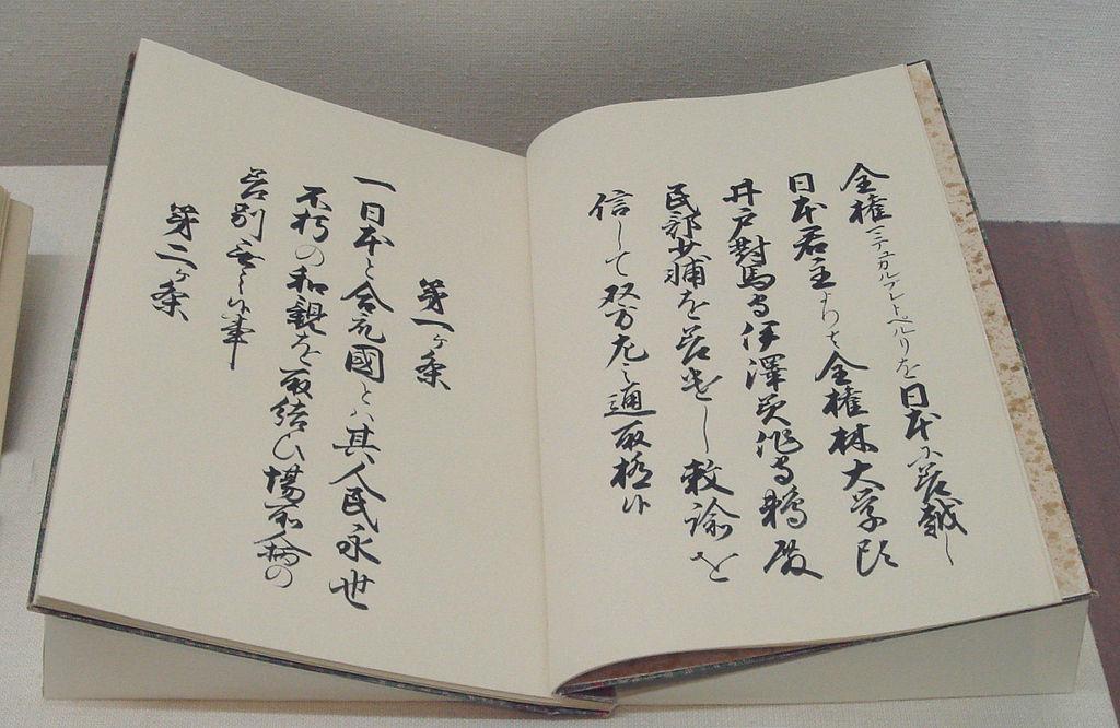 1024px-ratification_of_the_japan_usa_treaty_of_peace_and_amity_21_february_1855.jpg