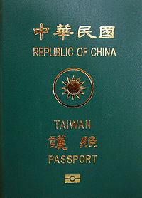 200px-taiwan_roc_passport.jpg