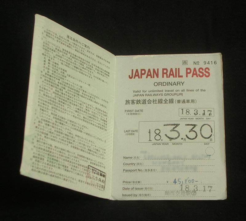 800px-jrpassheisei18.png