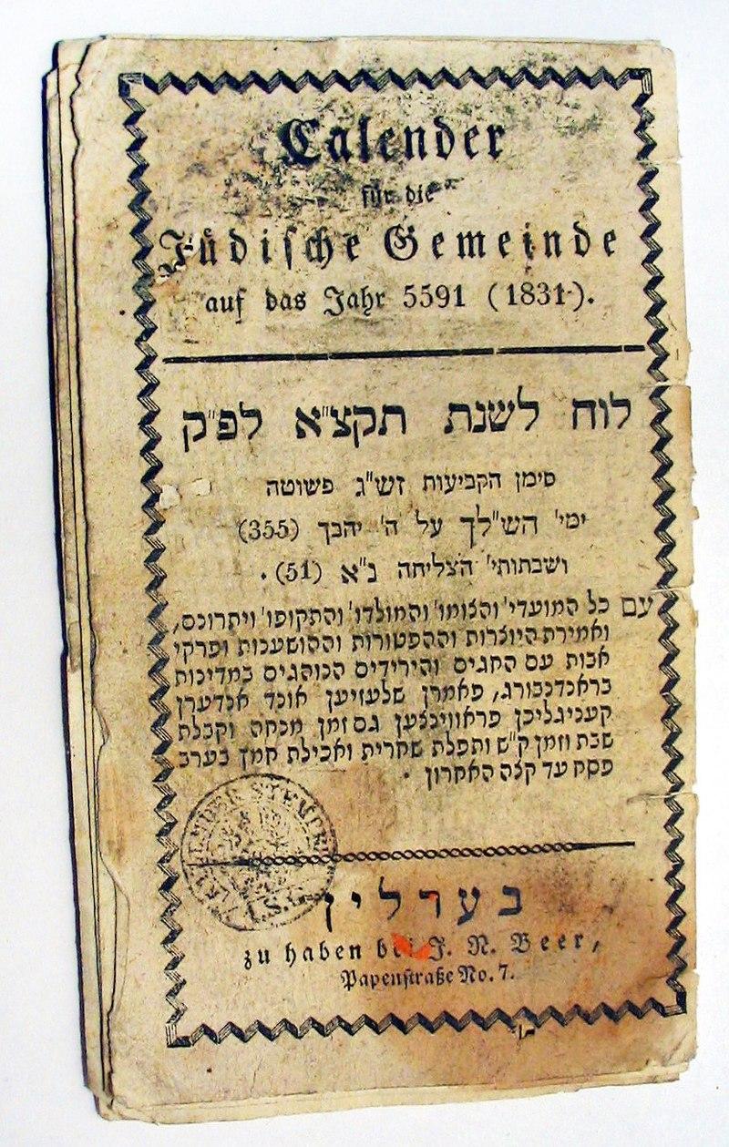 800px-judischerkalender-1831_ubt_1.jpeg