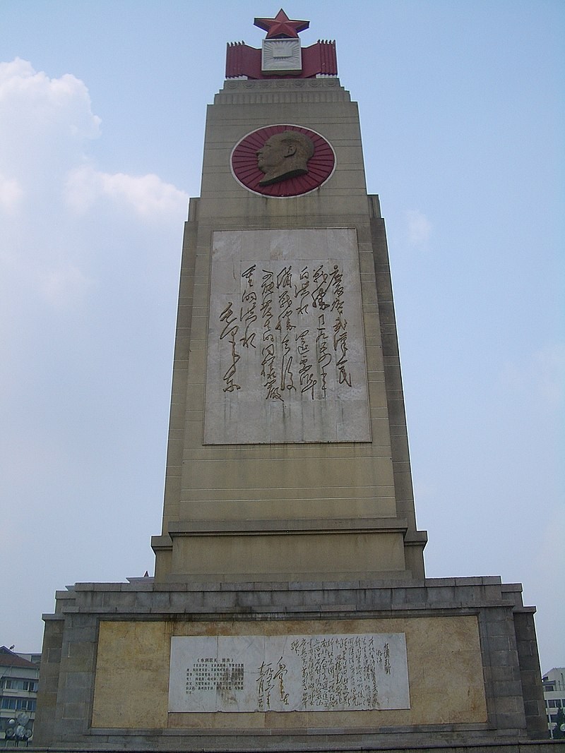 800px-wuhan-flood-memorial-0220.jpg