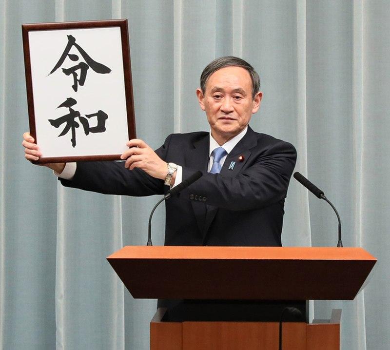 800px-yoshihide_suga_announcing_new_imperial_era_reiwa_2_cropped.jpg