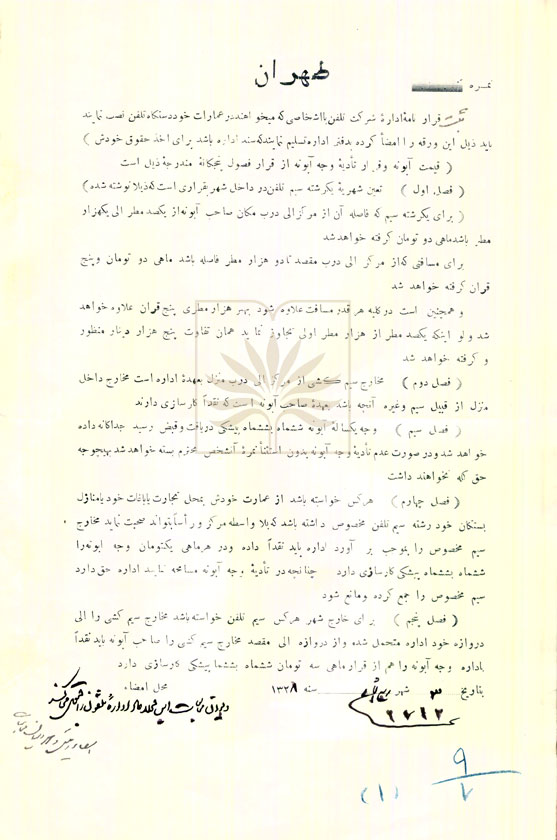 landline_installation_contract_for_private_buildings_tehran_14_april_1910_persian.jpg