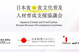 Fantasztikus lehetőség a japán gasztronómia iránt érdeklődő szakácsoknak