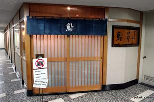 Miért kell egyszer mindenképpen eljutnod Jiróhoz, az élő sushilegendához?