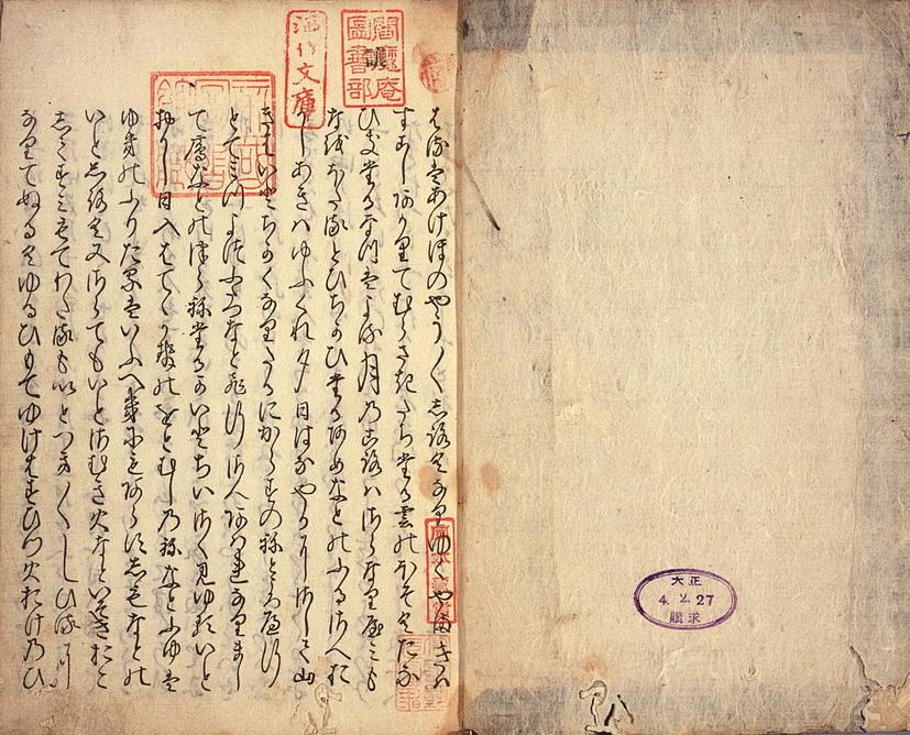 makura-no-soshi.jpg