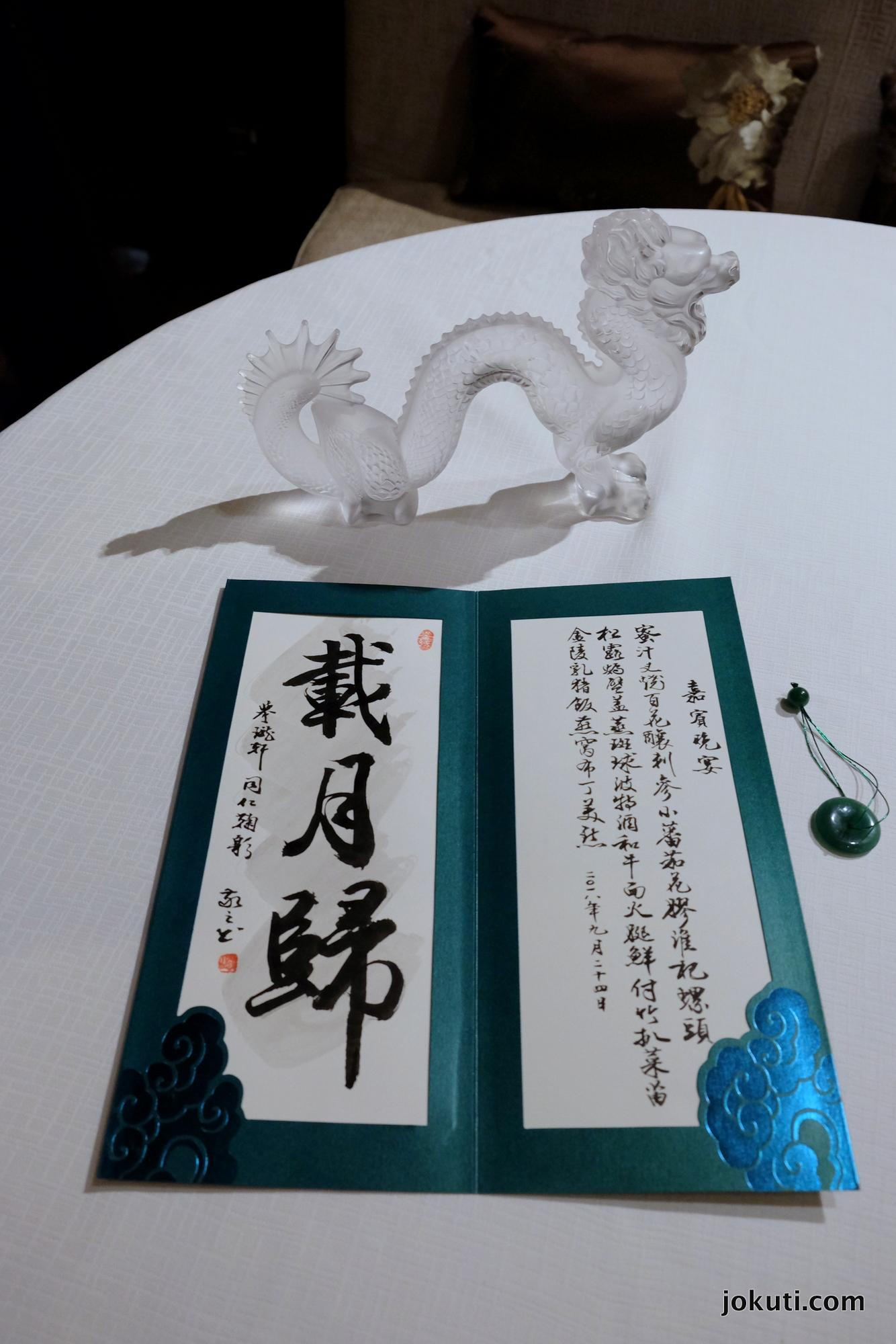 dscf6970_jade_dragon_restaurant_cantonese_chinese_michelin_macau_makao_china_kinai_vilagevo_jokuti.jpg