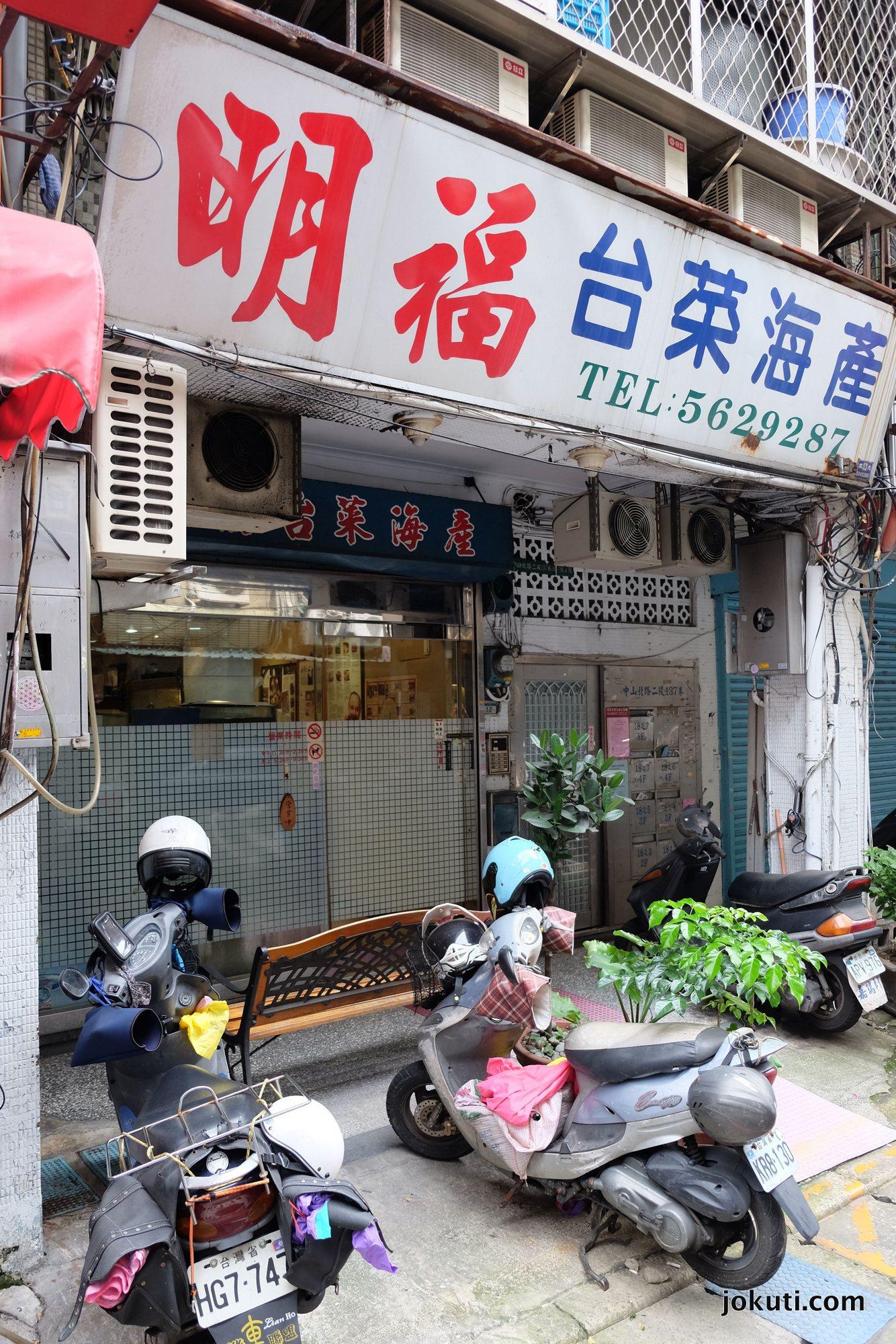 dscf3023_taipei_ming_fu_seafood_michelin_taiwan_vilagevo_jokuti.jpg