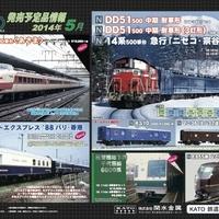 Orient-expressz Japánba