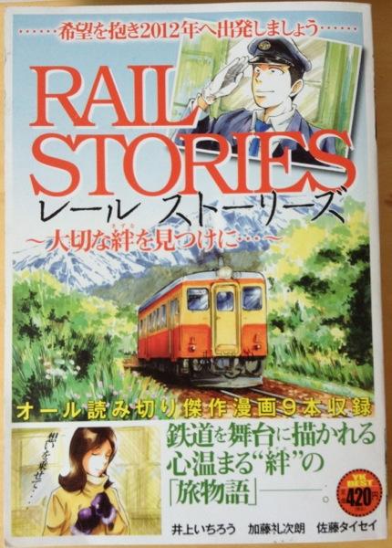 railstories1.jpg