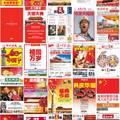 Kínai címlapok az évforduló kapcsán