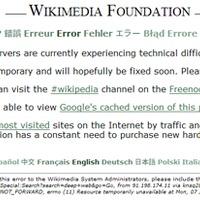 Hibaüzenetet dob a Wikipedia, elindult a Search Wikia
