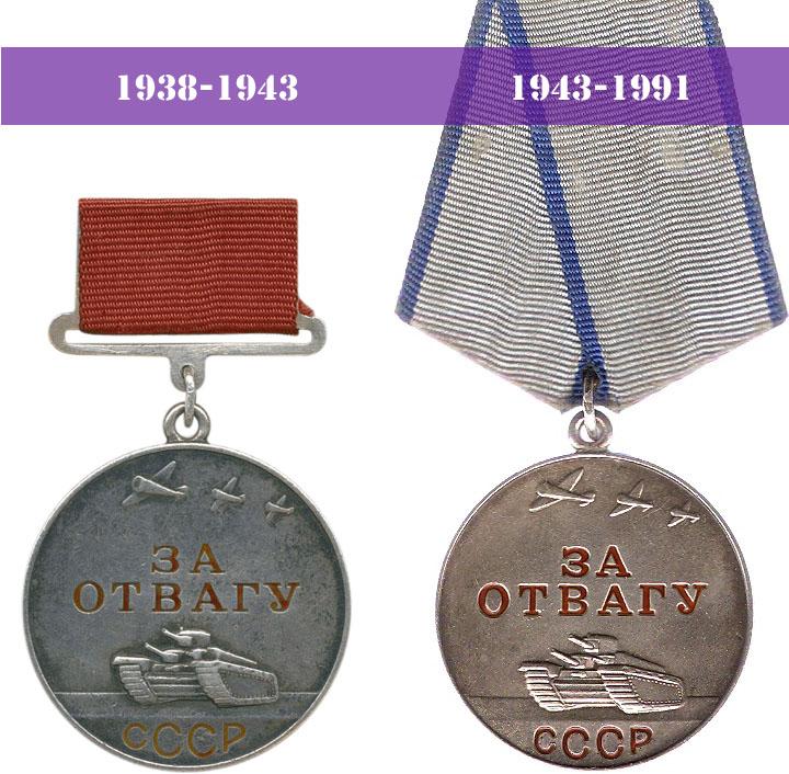medal_for_valor_ussr_duel.jpg