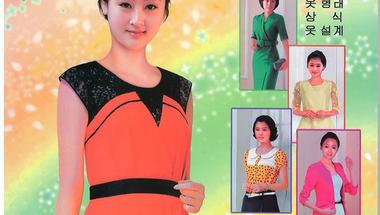 2016-os észak-koreai női divat