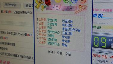 Ilyen az észak-koreai Facebook