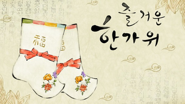 Itt a cshuszok, a koreai aratóünnep!