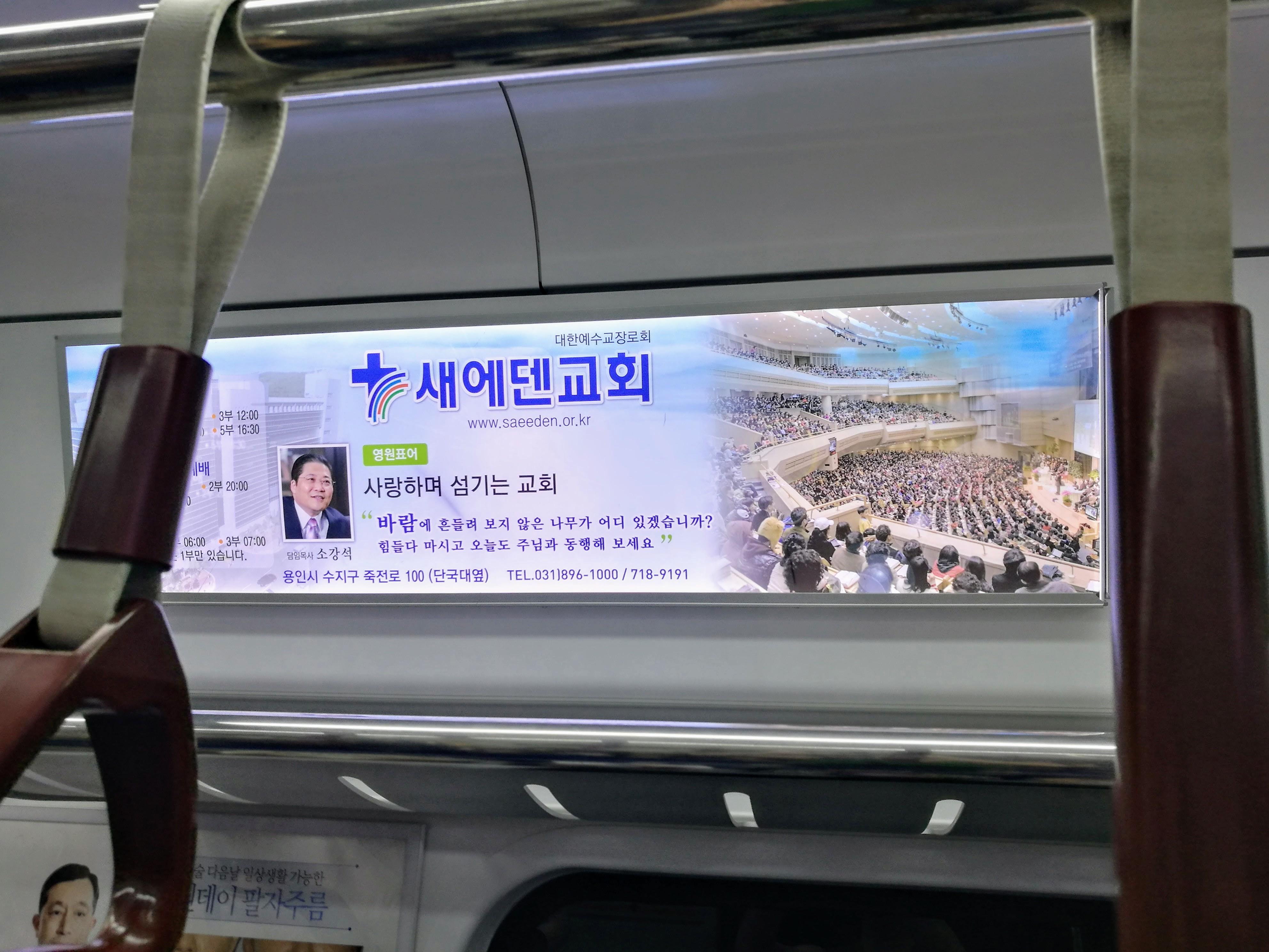 A meglepő: egyházreklám a metróban. Koreában rengeteg a keresztény (több mint a buddhista), minden sarkon van egy templom, és ezek a templomok szívfájdalom nélkül reklámozzák a szolgáltatásaikat mindenhol.
