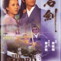The Sword (Jian, 1980)