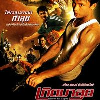 Born to Fight (Kerd ma lui, 2004)