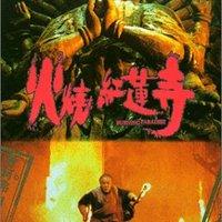 Burning Paradise (Huo shao hong lian si, 1994)