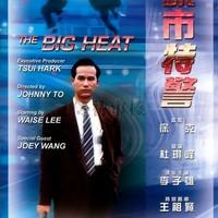The Big Heat (Sing si dak ging, 1988)