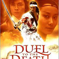 Duel to the Death (Sheng si jue, 1983)