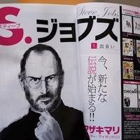 Steve Jobs... mangában