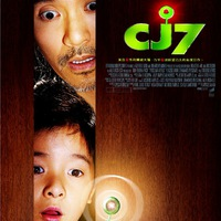 film: CJ7 [長江7號]