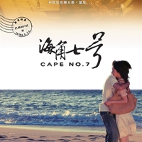 film: Cape No. 7 (海角七號)