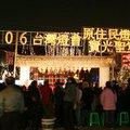 Képek a Lampion Fesztiválról